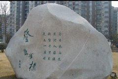 五莲灰石材产品